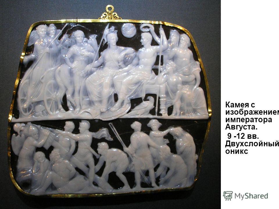 Камея с изображением императора Августа. 9 -12 вв. Двухслойный оникс