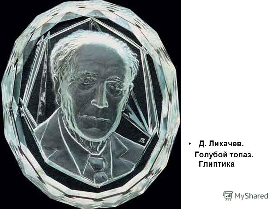 Д. Лихачев. Голубой топаз. Глиптика