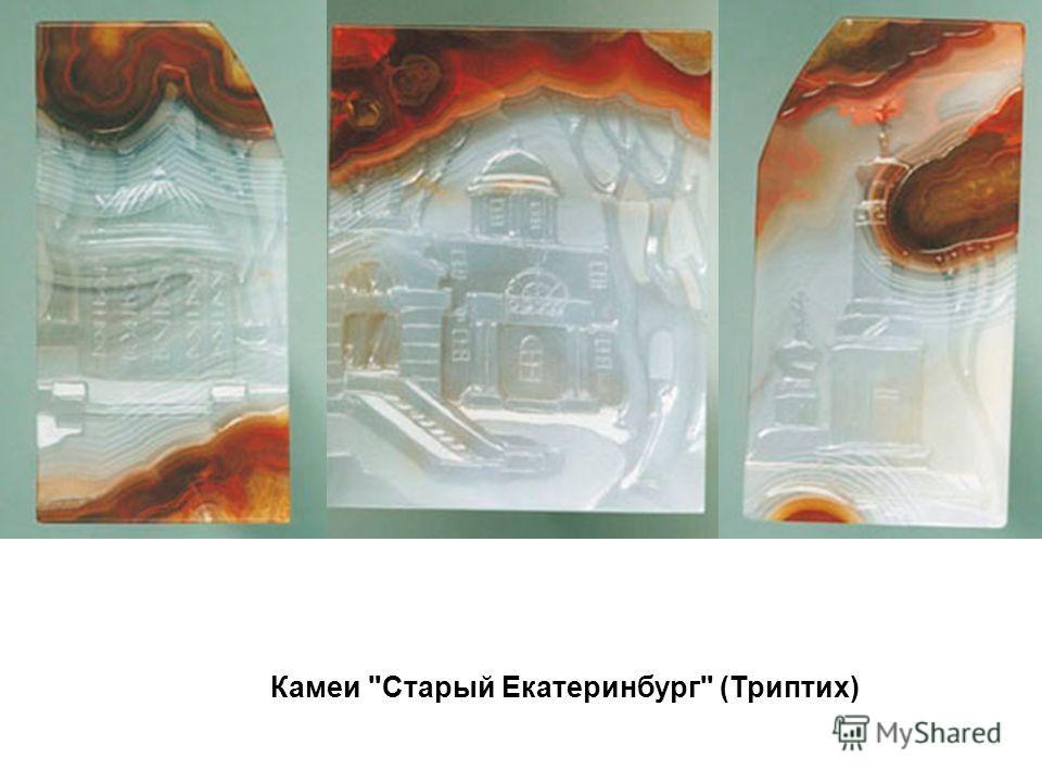 Камеи Старый Екатеринбург (Триптих)