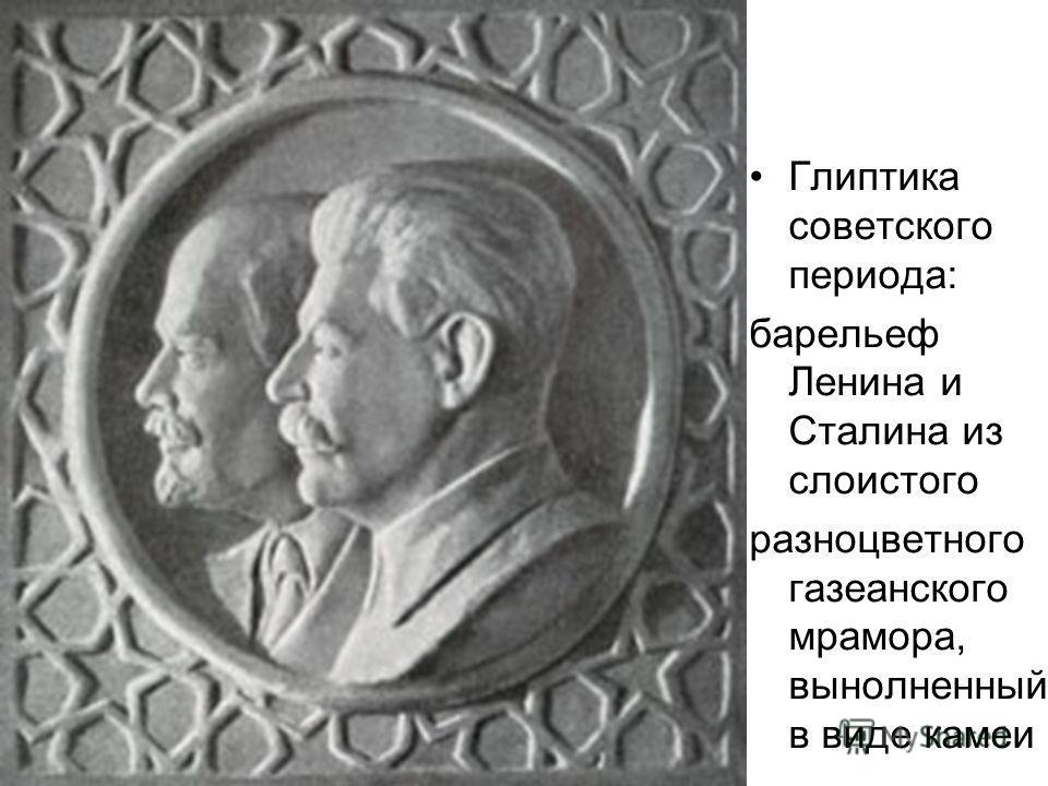 Глиптика советского периода: барельеф Ленина и Сталина из слоистого разноцветного газеанского мрамора, вынолненный в виде камеи