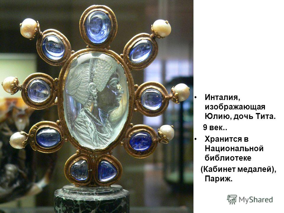 Инталия, изображающая Юлию, дочь Тита. 9 век.. Хранится в Национальной библиотеке (Кабинет медалей), Париж.