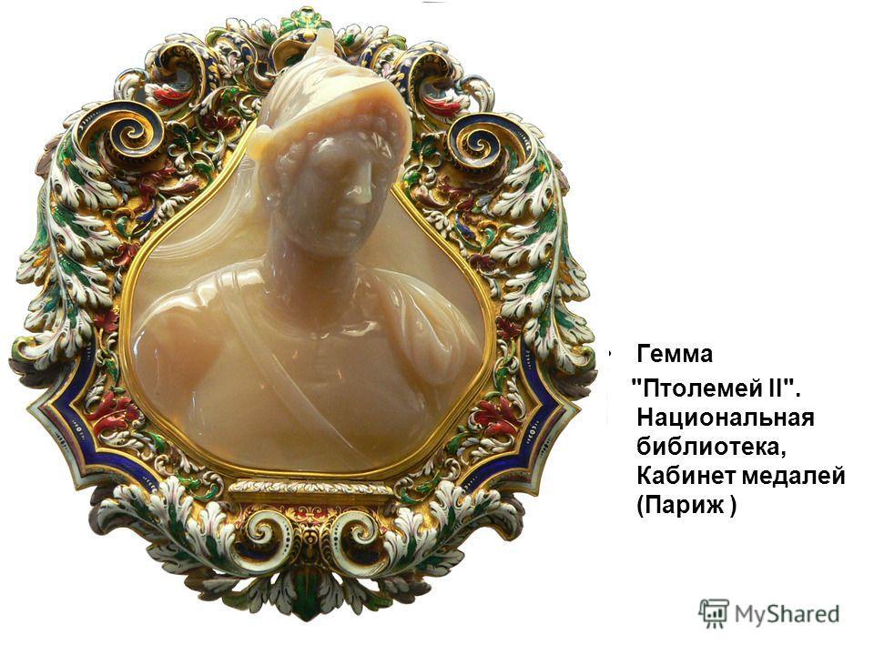 Гемма Птолемей II. Национальная библиотека, Кабинет медалей (Париж )