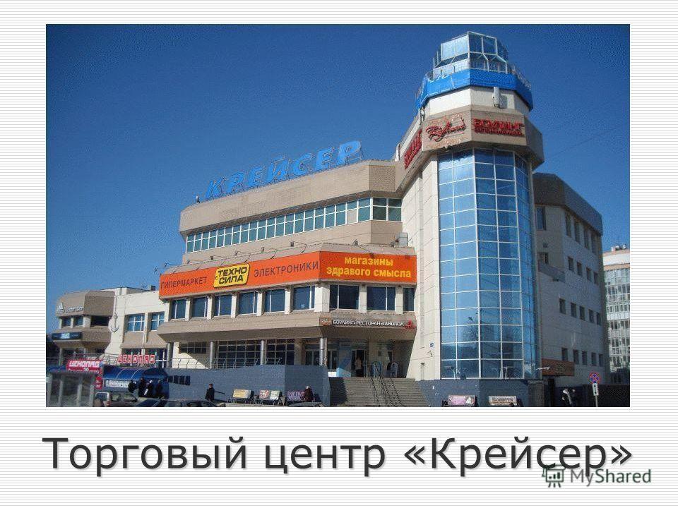 Торговый центр «Крейсер»