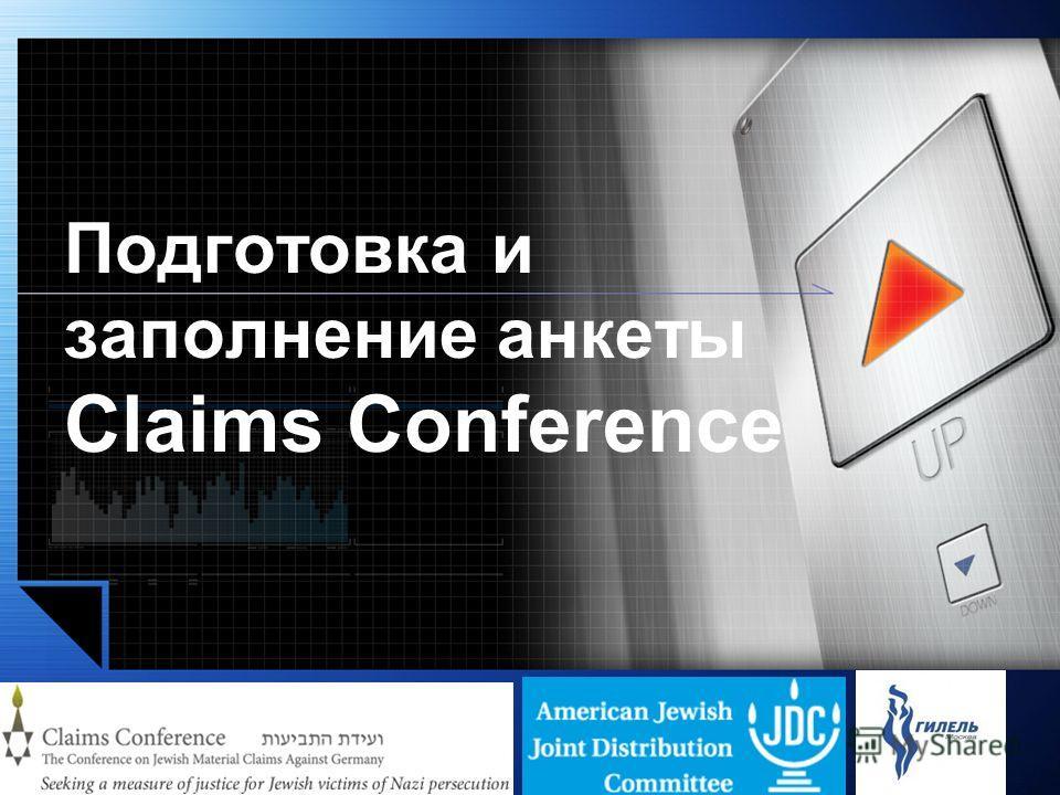 LOGO Подготовка и заполнение анкеты Claims Conference
