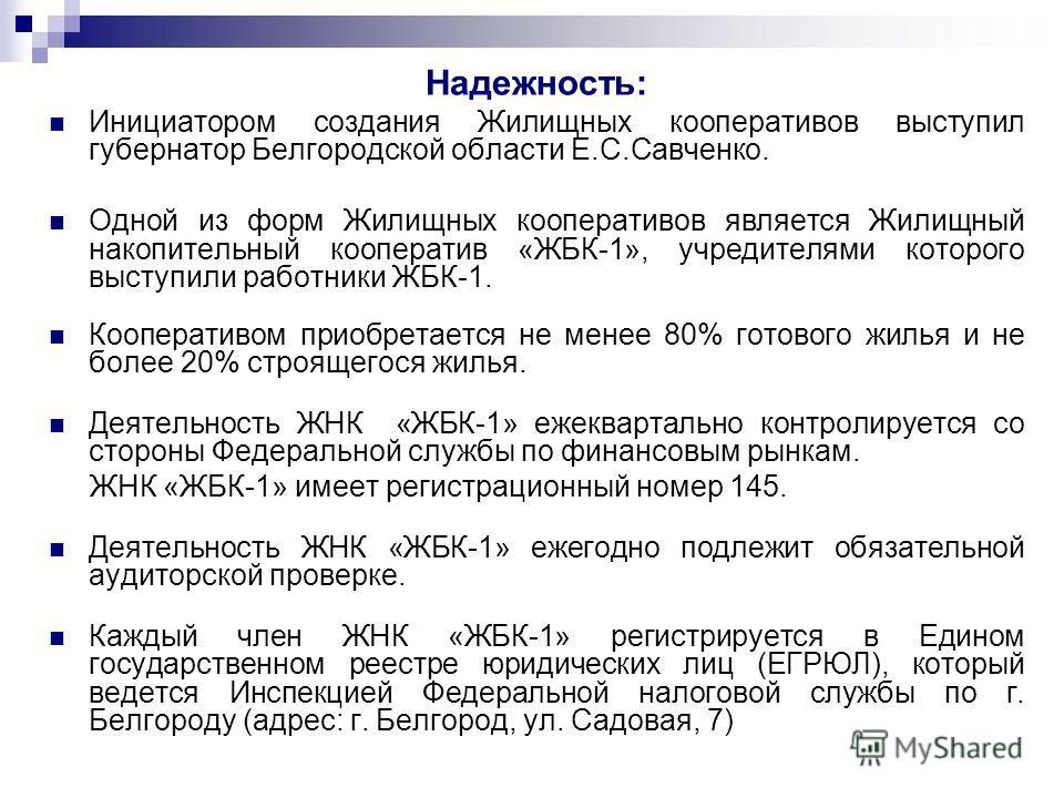 Надежность: Инициатором создания Жилищных кооперативов выступил губернатор Белгородской области Е.С.Савченко. Одной из форм Жилищных кооперативов является Жилищный накопительный кооператив «ЖБК-1», учредителями которого выступили работники ЖБК-1. Коо
