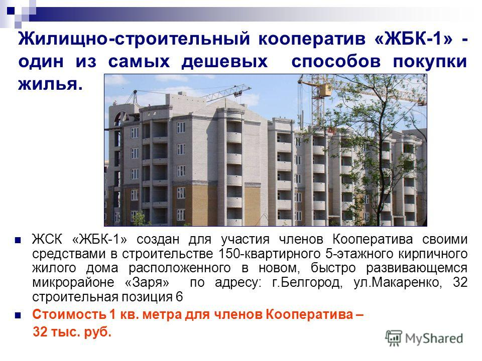 Жилищно-строительный кооператив «ЖБК-1» - один из самых дешевых способов покупки жилья. ЖСК «ЖБК-1» создан для участия членов Кооператива своими средствами в строительстве 150-квартирного 5-этажного кирпичного жилого дома расположенного в новом, быст
