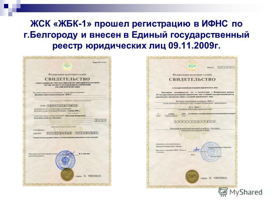ЖСК «ЖБК-1» прошел регистрацию в ИФНС по г.Белгороду и внесен в Единый государственный реестр юридических лиц 09.11.2009г.
