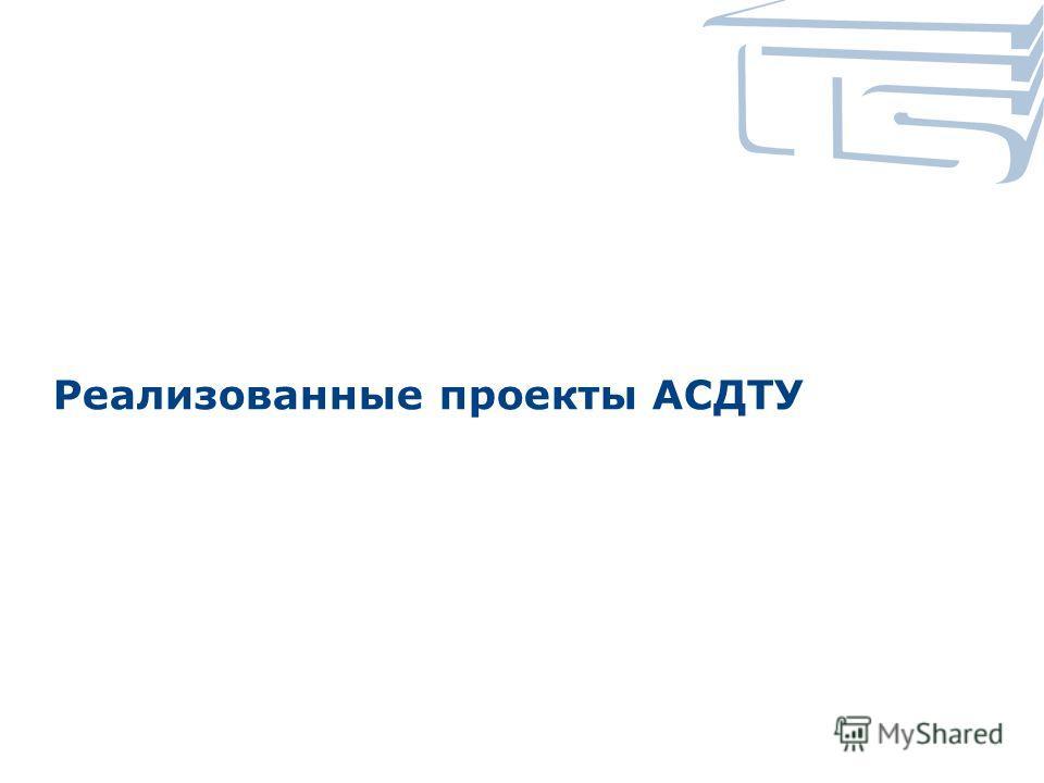 Реализованные проекты АСДТУ