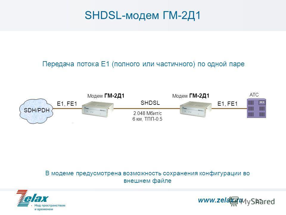 27 SHDSL-модем ГМ-2Д1 В модеме предусмотрена возможность сохранения конфигурации во внешнем файле 2.048 Мбит/с 6 км, ТПП-0.5 E1, FE1 АТС SHDSL Модем ГМ-2Д1 SDH/PDH E1, FE1 Передача потока Е1 (полного или частичного) по одной паре Модем ГМ-2Д1 www.zel
