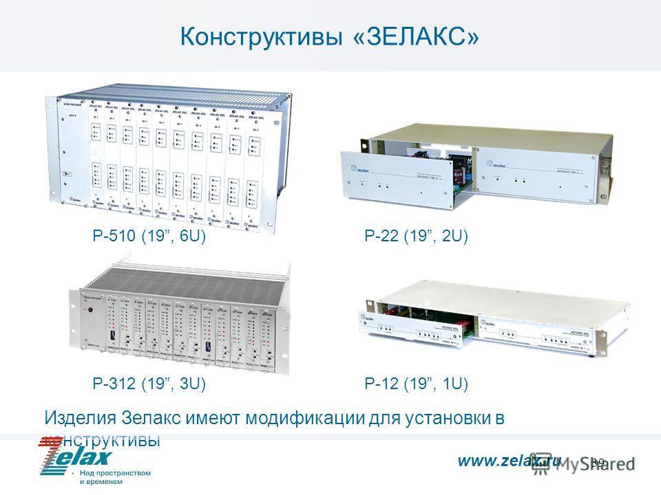39 Конструктивы «ЗЕЛАКС» Р-510 (19, 6U) Р-312 (19, 3U) Р-22 (19, 2U) Р-12 (19, 1U) Изделия Зелакс имеют модификации для установки в конструктивы www.zelax.ru