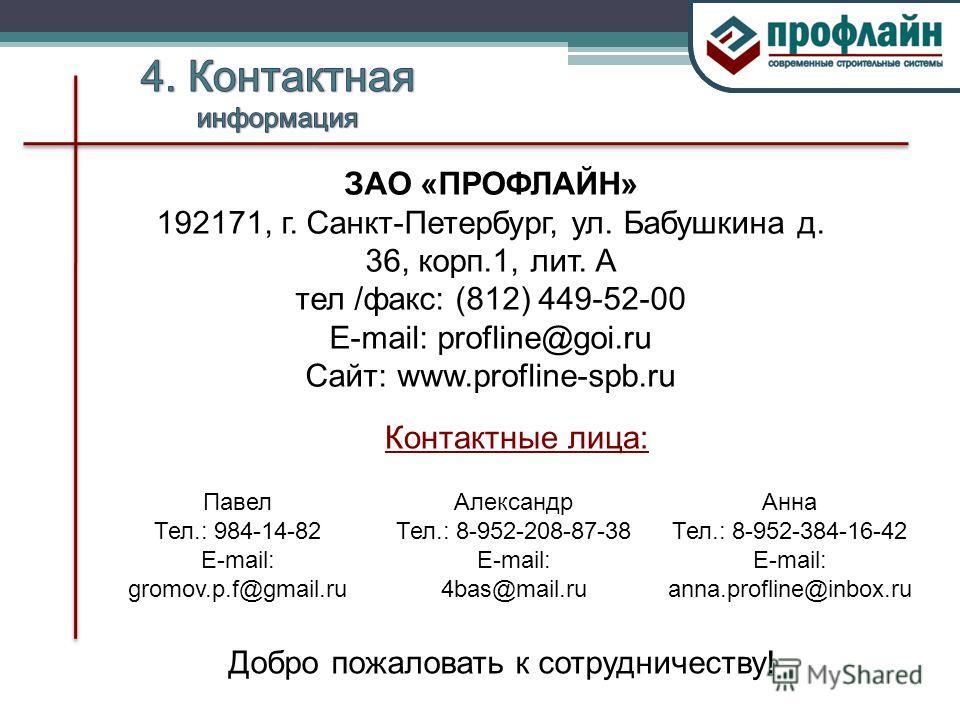 ЗАО «ПРОФЛАЙН» 192171, г. Санкт-Петербург, ул. Бабушкина д. 36, корп.1, лит. А тел /факс: (812) 449-52-00 E-mail: profline@goi.ru Сайт: www.profline-spb.ru Павел Тел.: 984-14-82 Е-mail: gromov.p.f@gmail.ru Александр Тел.: 8-952-208-87-38 Е-mail: 4bas