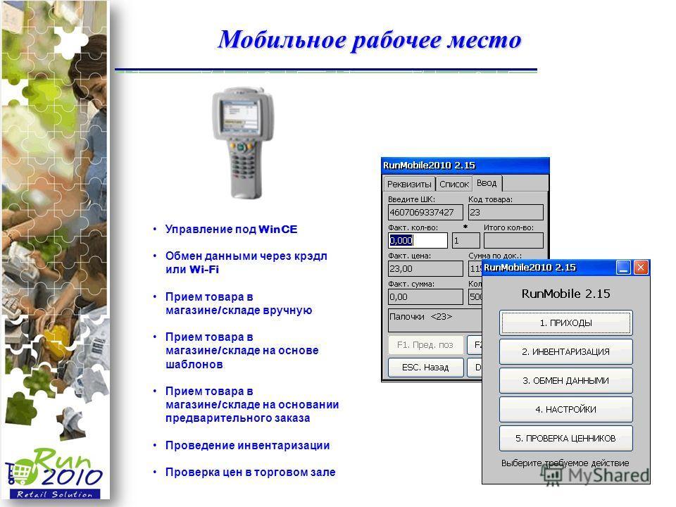 Мобильное рабочее место Управление под WinCE Обмен данными через крэдл или Wi-Fi Прием товара в магазине / складе вручную Прием товара в магазине / складе на основе шаблонов Прием товара в магазине / складе на основании предварительного заказа Провед