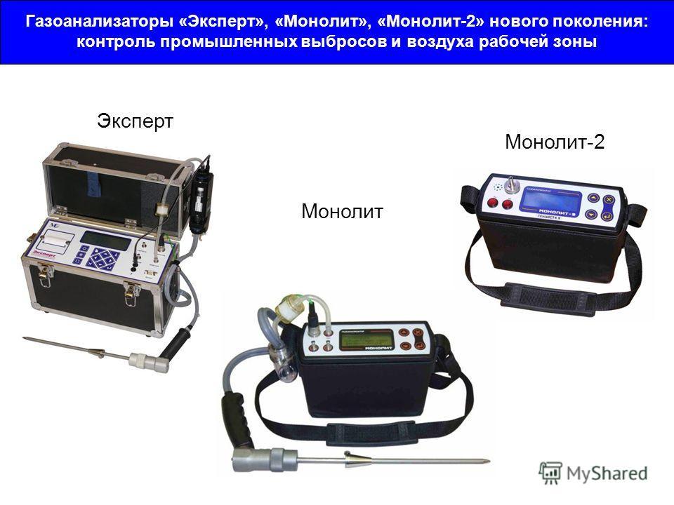 Газоанализаторы «Эксперт», «Монолит», «Монолит-2» нового поколения: контроль промышленных выбросов и воздуха рабочей зоны Эксперт Монолит Монолит-2