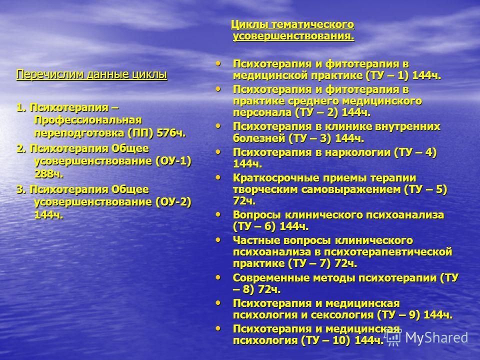 Циклы тематического усовершенствования. Циклы тематического усовершенствования. Психотерапия и фитотерапия в медицинской практике (ТУ – 1) 144ч. Психотерапия и фитотерапия в медицинской практике (ТУ – 1) 144ч. Психотерапия и фитотерапия в практике ср