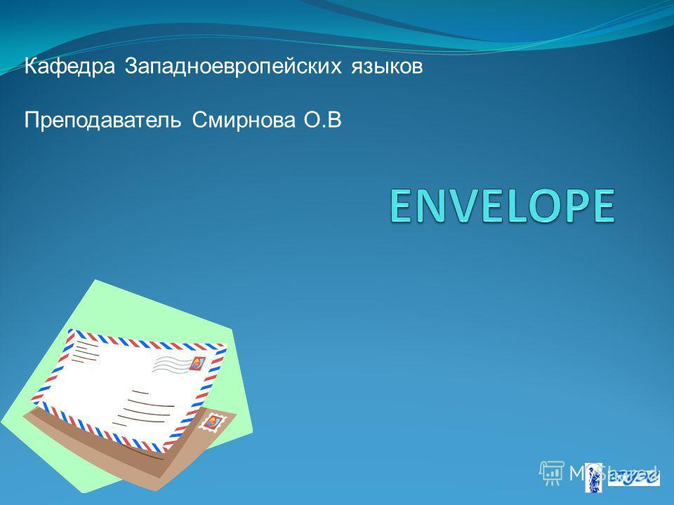 Кафедра Западноевропейских языков Преподаватель Смирнова О.В