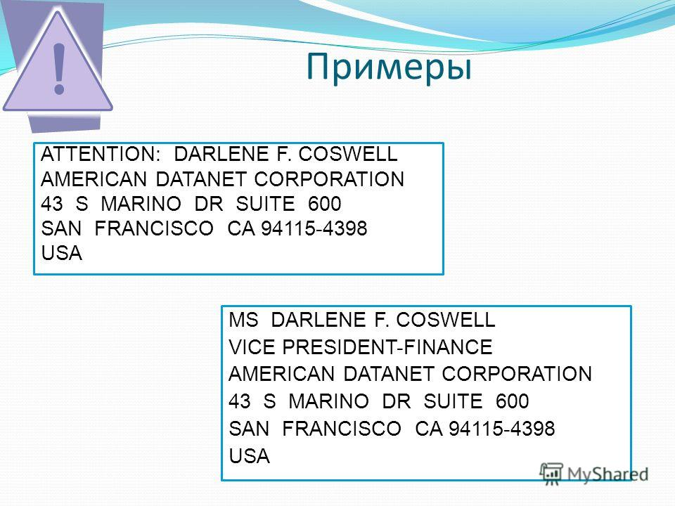 Примеры ATTENTION: DARLENE F. COSWELL AMERICAN DATANET CORPORATION 43 S MARINO DR SUITE 600 SAN FRANCISCO CA 94115-4398 USA MS DARLENE F. COSWELL VICE PRESIDENT-FINANCE AMERICAN DATANET CORPORATION 43 S MARINO DR SUITE 600 SAN FRANCISCO CA 94115-4398