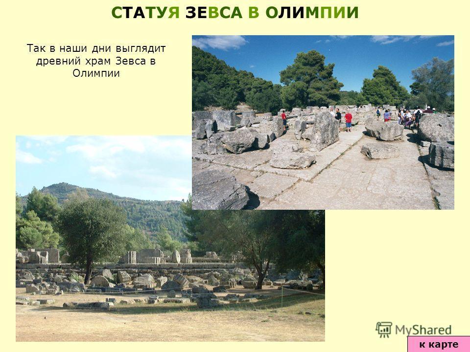 Так в наши дни выглядит древний храм Зевса в Олимпии к карте СТАТУЯ ЗЕВСА В ОЛИМПИИ