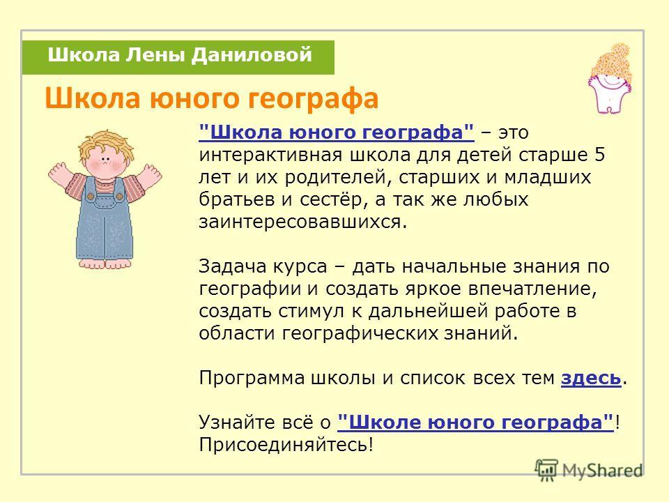 Школа юного географа Школа Лены Даниловой
