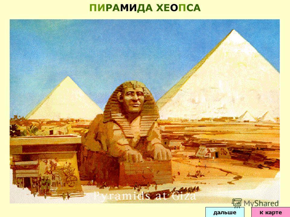дальше к карте ПИРАМИДА ХЕОПСА