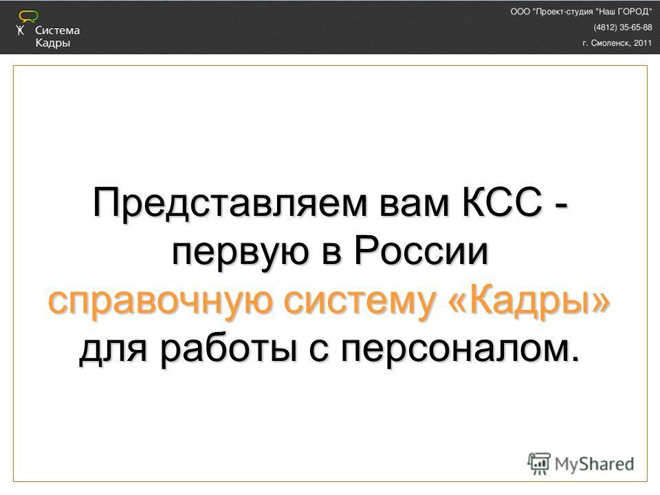 Представляем вам КСС - первую в России справочную систему «Кадры» для работы с персоналом.