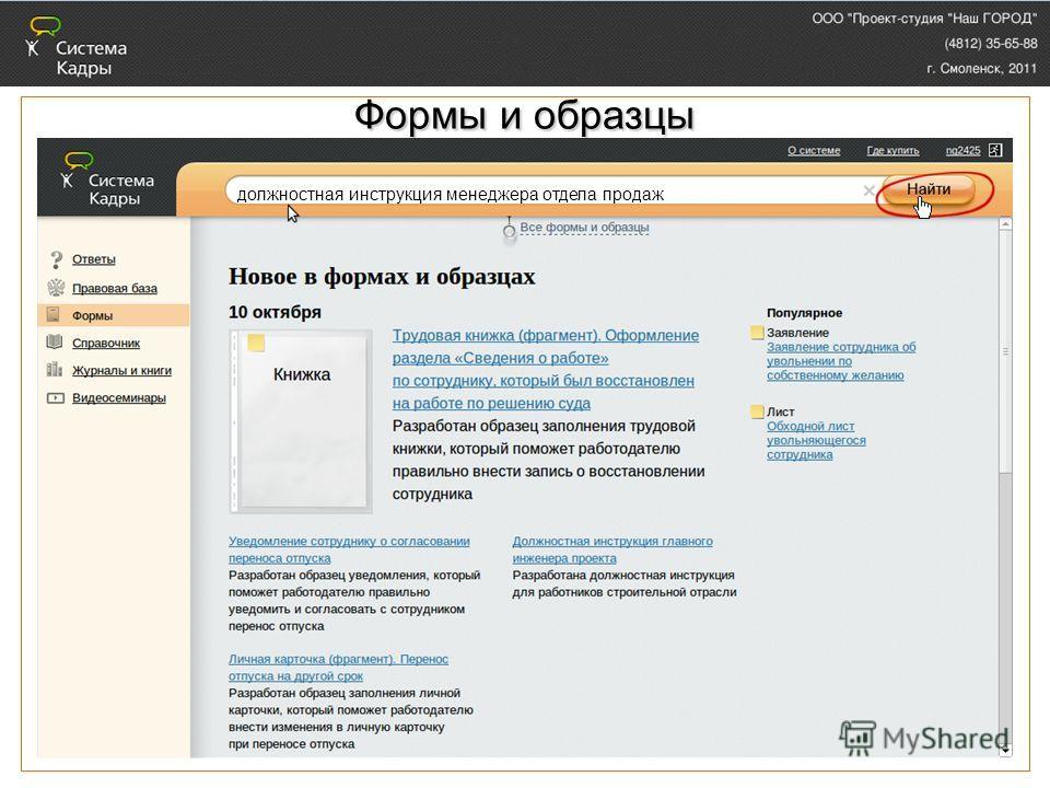 Формы и образцы должностная инструкция менеджера отдела продаж