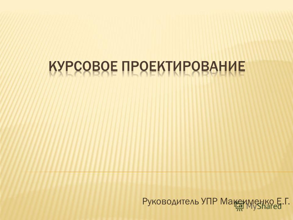 Руководитель УПР Максименко Е.Г.