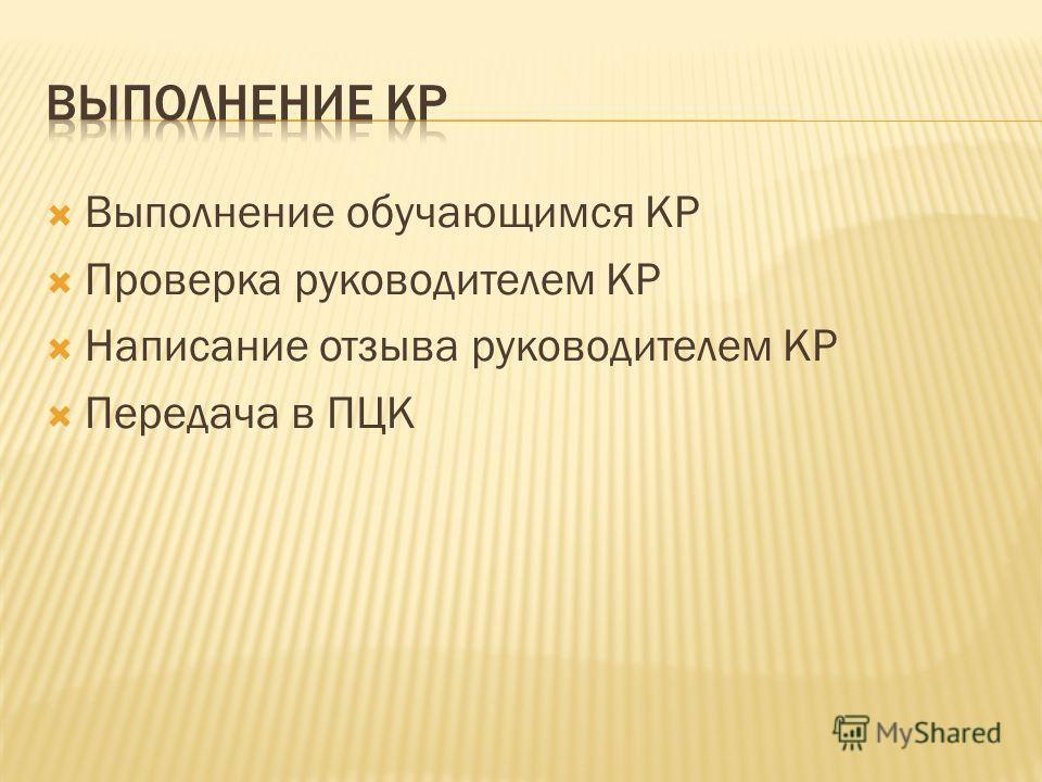 Выполнение обучающимся КР Проверка руководителем КР Написание отзыва руководителем КР Передача в ПЦК