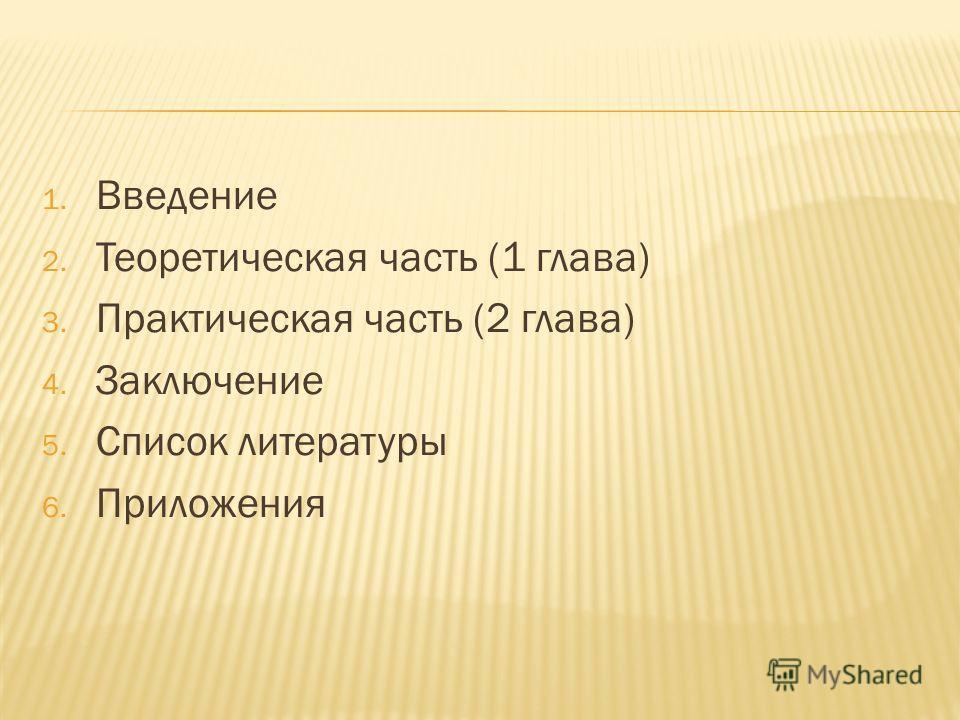 1. Введение 2. Теоретическая часть (1 глава) 3. Практическая часть (2 глава) 4. Заключение 5. Список литературы 6. Приложения