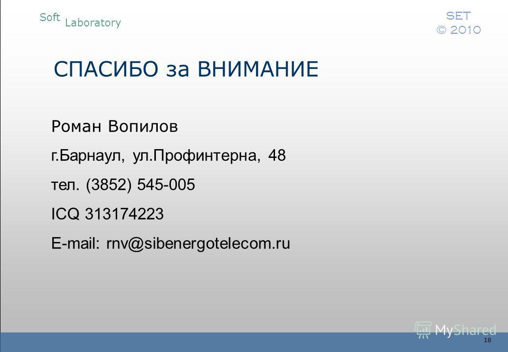 Soft Laboratory SET © 2010 18 СПАСИБО за ВНИМАНИЕ Роман Вопилов г.Барнаул, ул.Профинтерна, 48 тел. (3852) 545-005 ICQ 313174223 E-mail: rnv@sibenergotelecom.ru