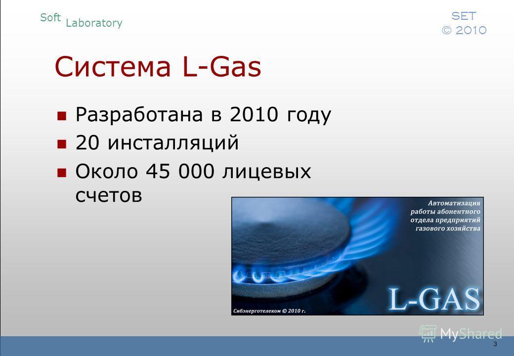 Soft Laboratory SET © 2010 3 Cистема L-Gas Разработана в 2010 году 20 инсталляций Около 45 000 лицевых счетов