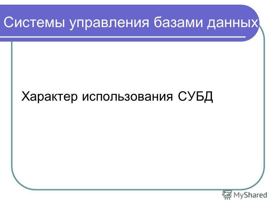 Системы управления базами данных Характер использования СУБД