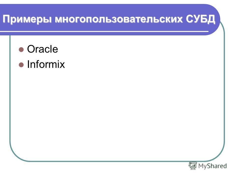 Примеры многопользовательских СУБД Oracle Informix
