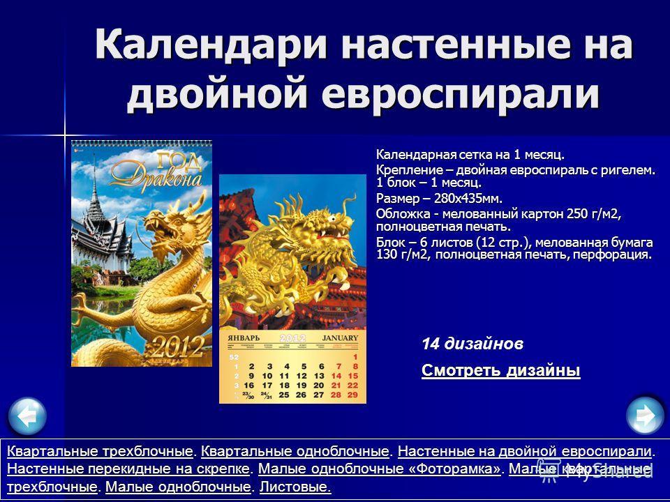 Календари настенные на двойной евроспирали Календарная сетка на 1 месяц. Крепление – двойная евроспираль с ригелем. 1 блок – 1 месяц. Размер – 280х435мм. Обложка - мелованный картон 250 г/м2, полноцветная печать. Блок – 6 листов (12 стр.), мелованная
