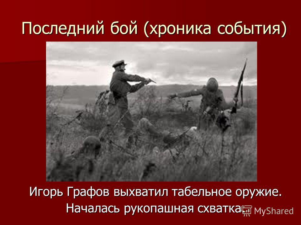 Последний бой (хроника события) Игорь Графов выхватил табельное оружие. Началась рукопашная схватка.