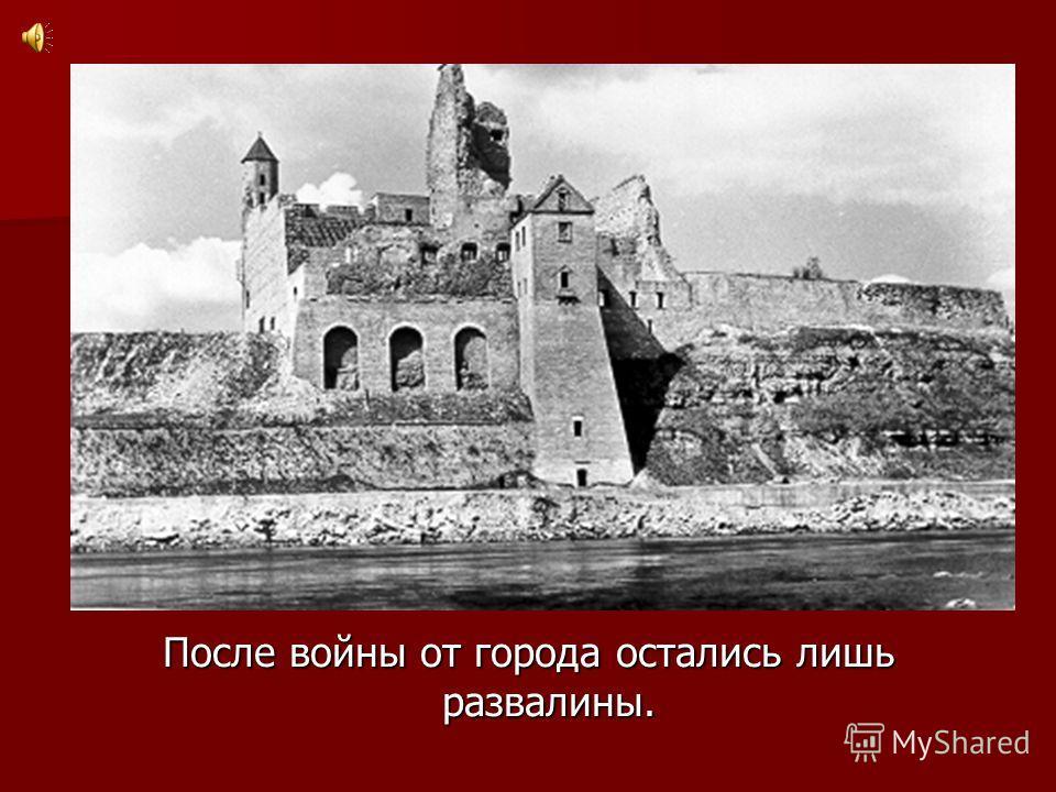 После войны от города остались лишь развалины.