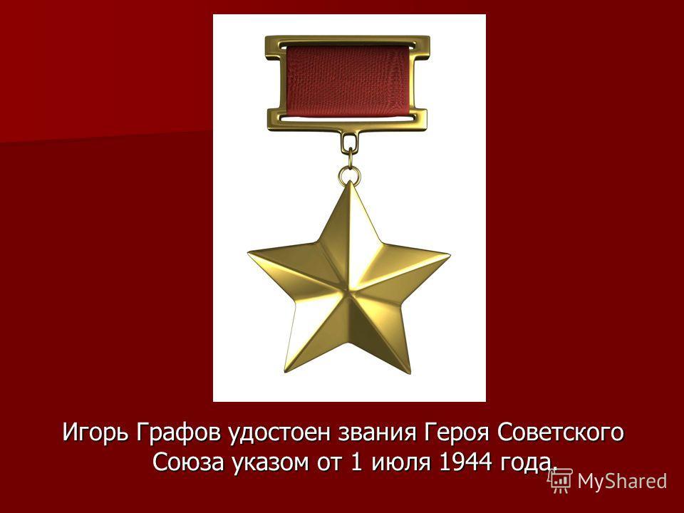 Игорь Графов удостоен звания Героя Советского Союза указом от 1 июля 1944 года.