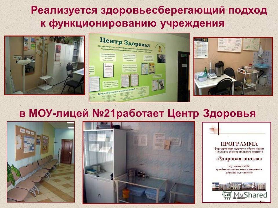 в МОУ-лицей 21работает Центр Здоровья Реализуется здоровьесберегающий подход к функционированию учреждения