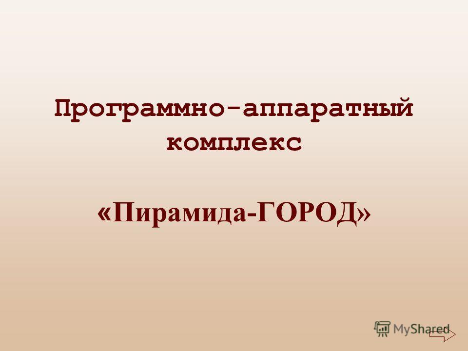 Программно-аппаратный комплекс « Пирамида-ГОРОД»