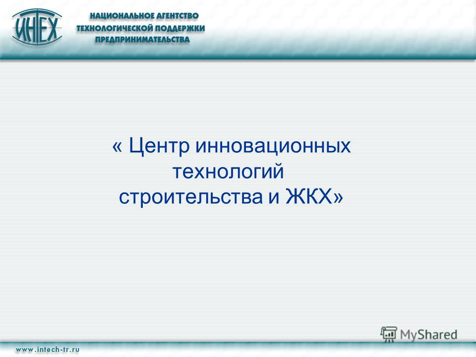 « Центр инновационных технологий строительства и ЖКХ»
