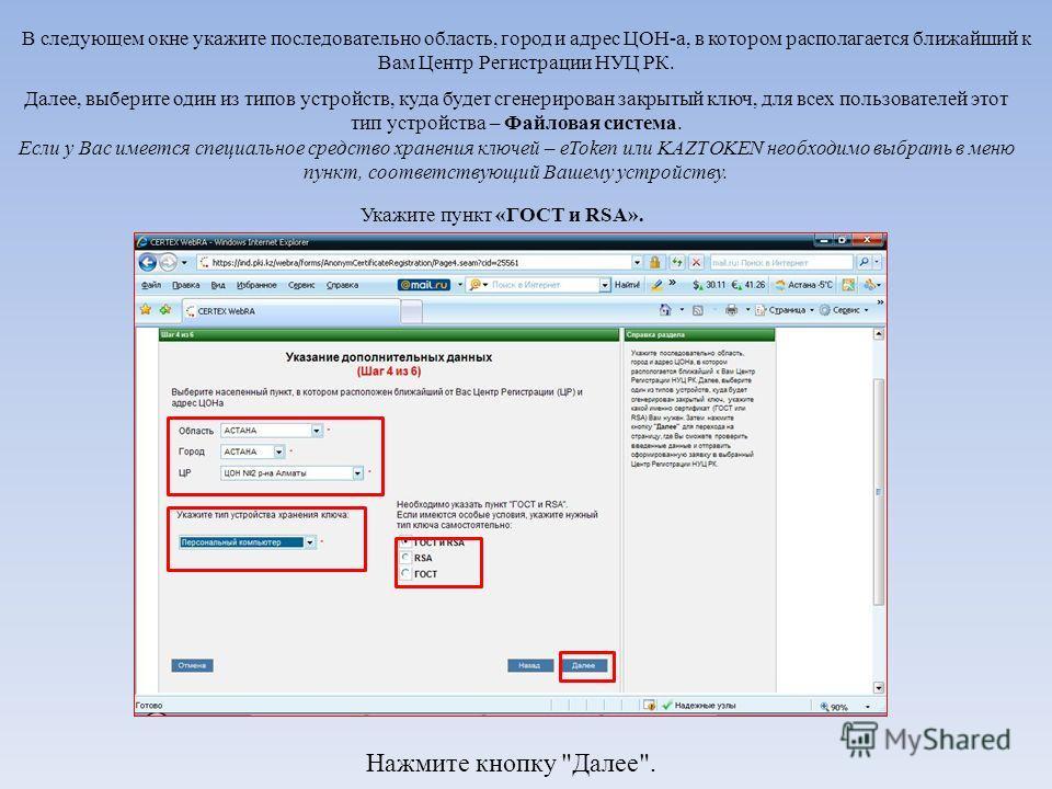 В следующем окне укажите последовательно область, город и адрес ЦОН-а, в котором располагается ближайший к Вам Центр Регистрации НУЦ РК. Далее, выберите один из типов устройств, куда будет сгенерирован закрытый ключ, для всех пользователей этот тип у