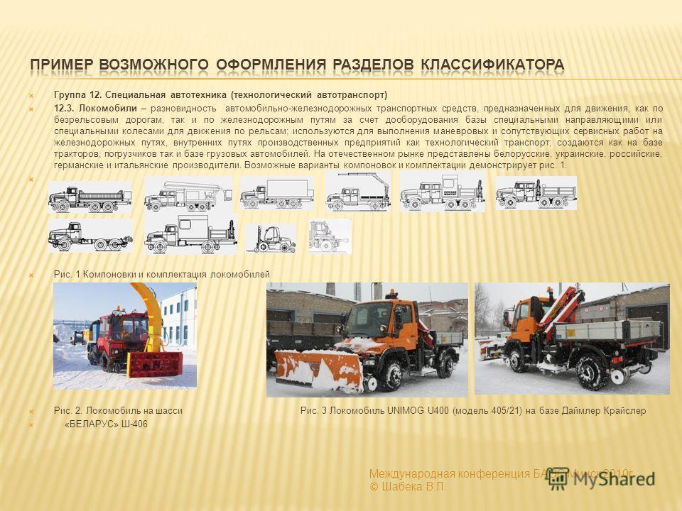 Группа 12. Специальная автотехника (технологический автотранспорт) 12.3. Локомобили – разновидность автомобильно-железнодорожных транспортных средств, предназначенных для движения, как по безрельсовым дорогам, так и по железнодорожным путям за счет д
