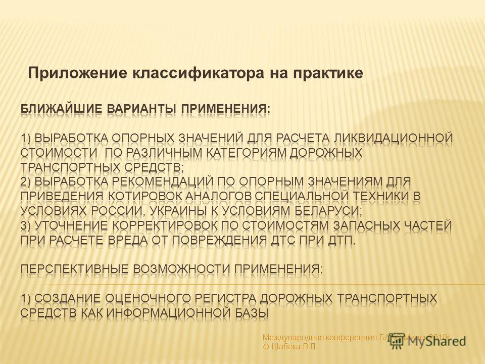 Приложение классификатора на практике Международная конференция БАЭС Минск 2010г. © Шабека В.Л.