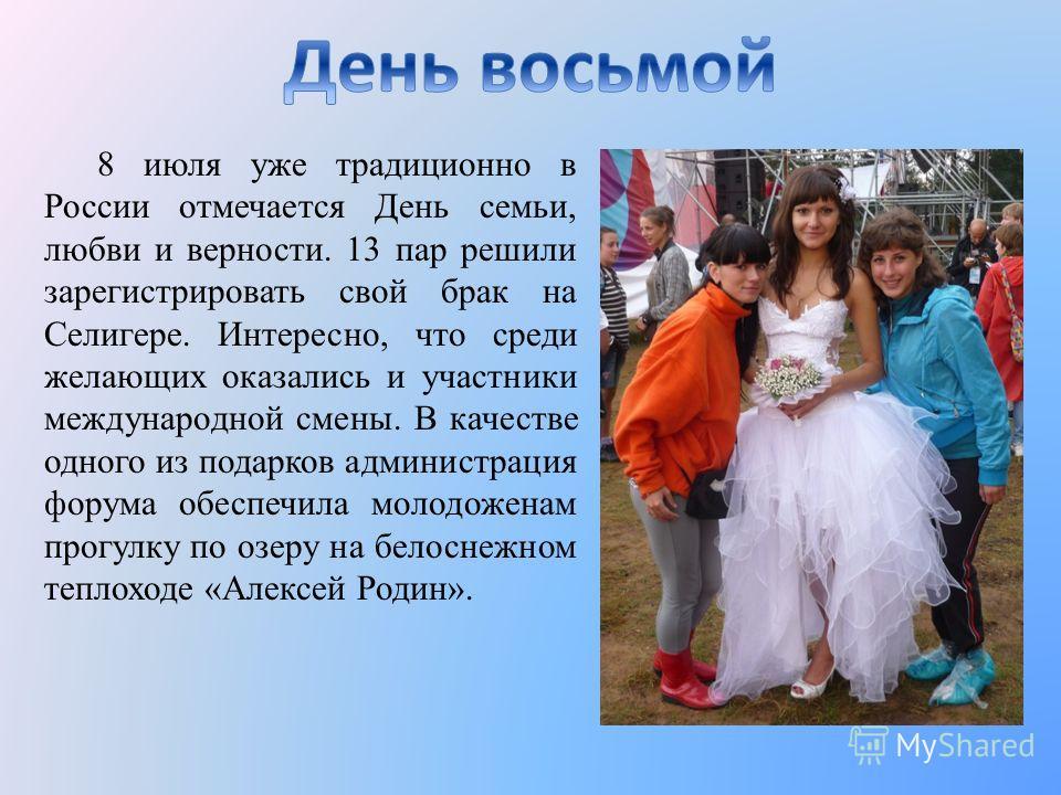8 июля уже традиционно в России отмечается День семьи, любви и верности. 13 пар решили зарегистрировать свой брак на Селигере. Интересно, что среди желающих оказались и участники международной смены. В качестве одного из подарков администрация форума