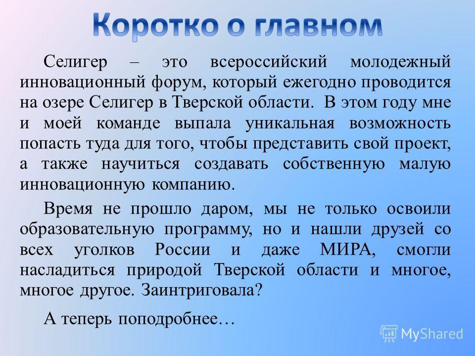 Селигер – это всероссийский молодежный инновационный форум, который ежегодно проводится на озере Селигер в Тверской области. В этом году мне и моей команде выпала уникальная возможность попасть туда для того, чтобы представить свой проект, а также на