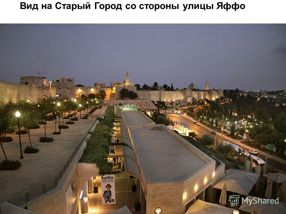 Вид на Старый Город со стороны улицы Яффо