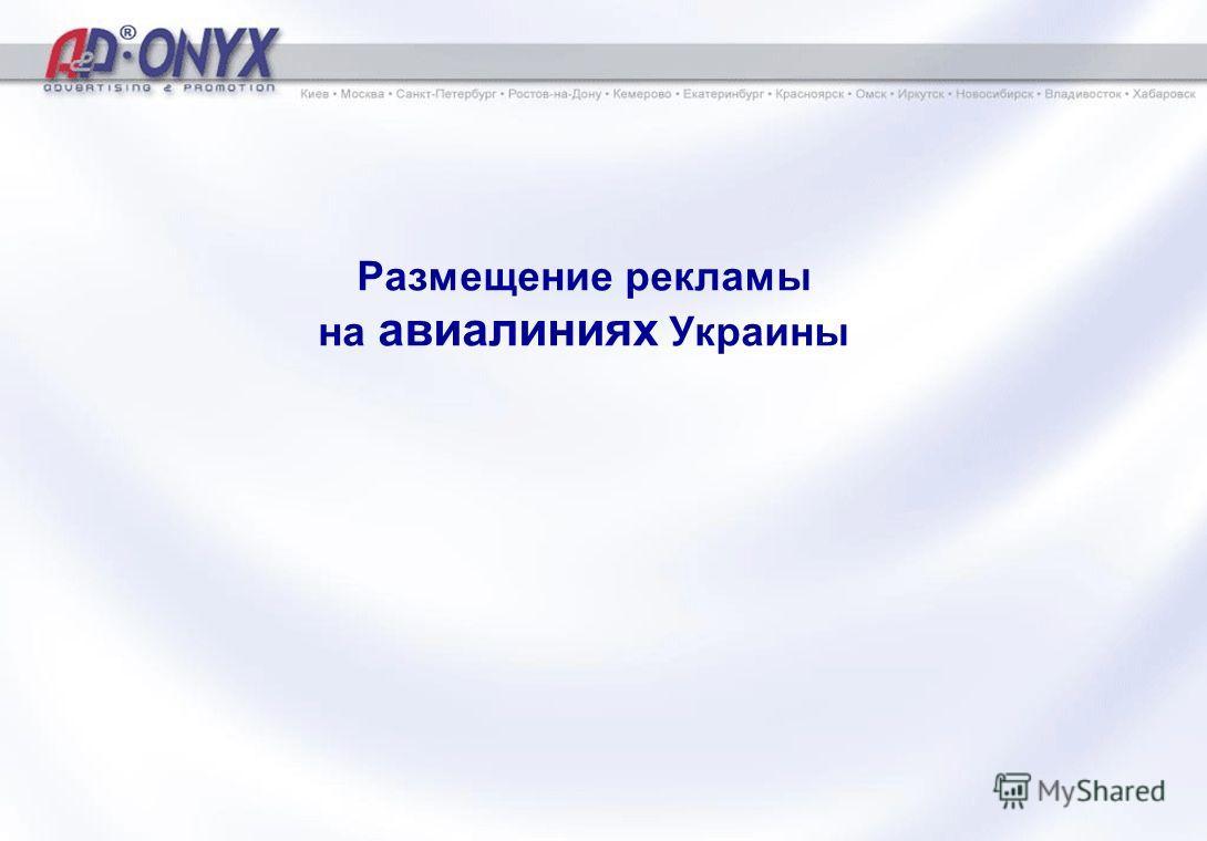 Размещение рекламы на авиалиниях Украины