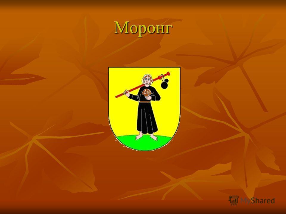 Моронг