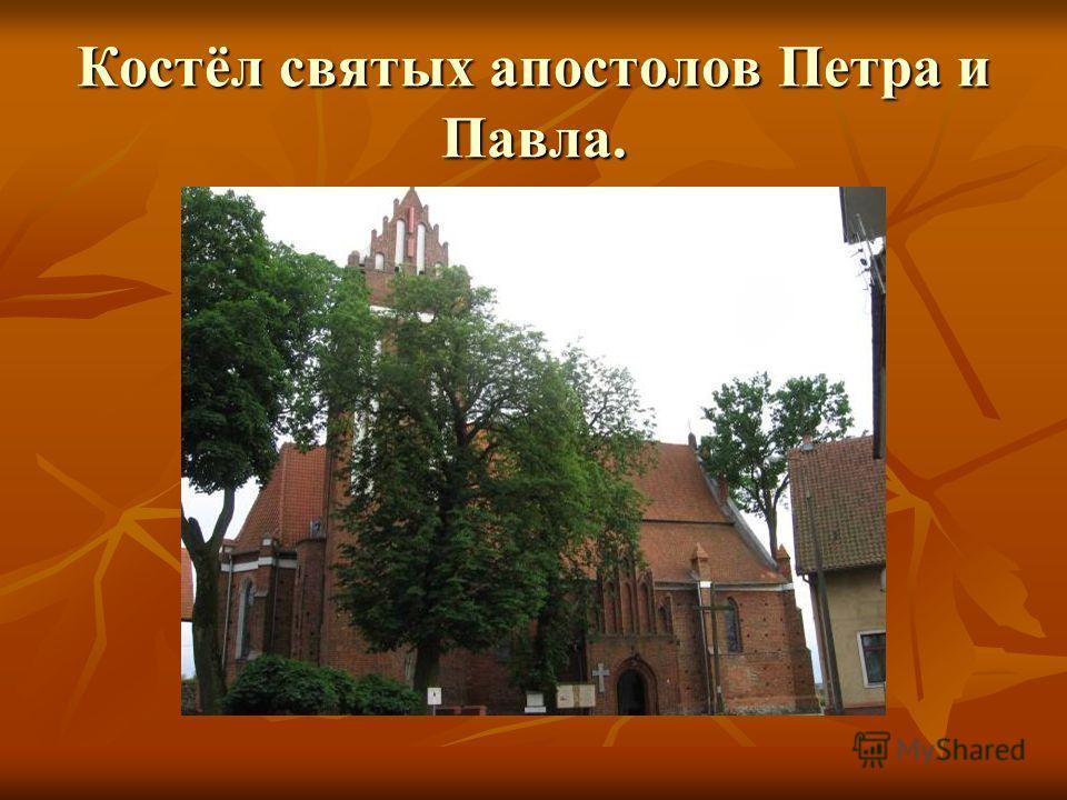 Костёл святых апостолов Пeтра и Павла.