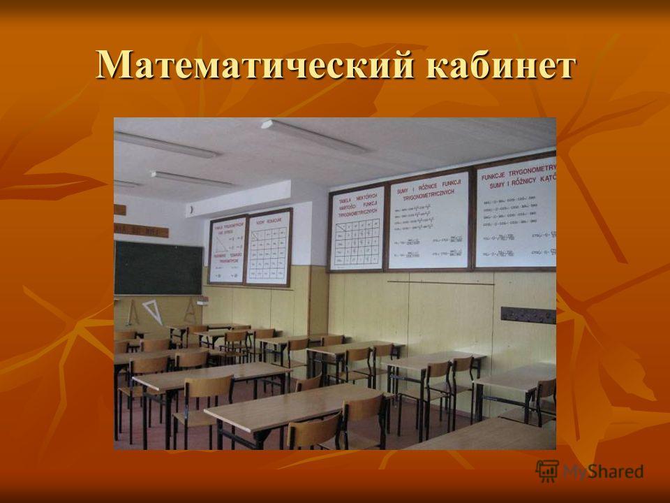 Математический кабинет