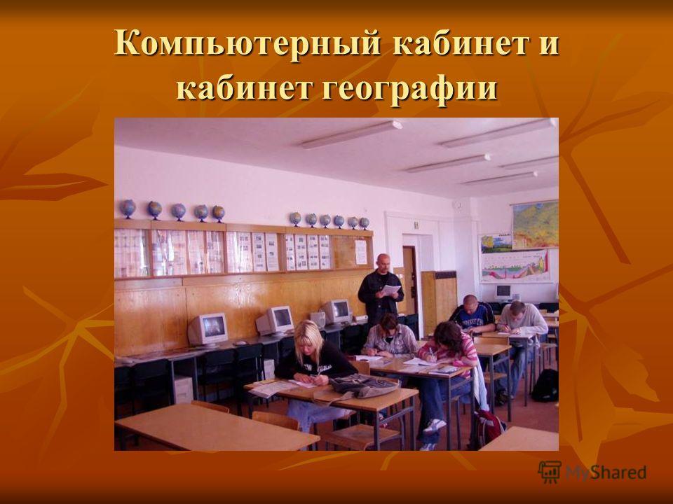 Компьютерный кабинет и кабинет географии